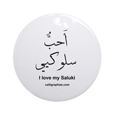 Saluki Dog Arabic Ornament (Round)