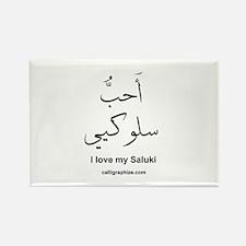 Saluki Dog Arabic Rectangle Magnet (10 pack)