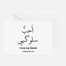 Saluki Dog Arabic Greeting Cards (Pk of 10)
