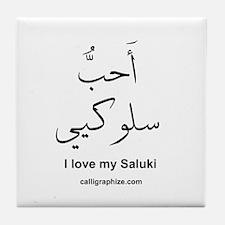 Saluki Dog Arabic Tile Coaster
