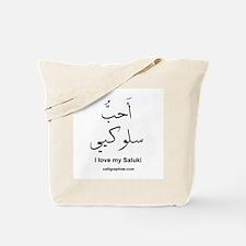 Saluki Dog Arabic Tote Bag