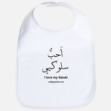 Saluki Dog Arabic Bib