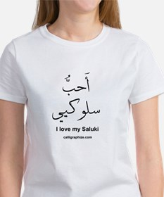 Saluki Dog Arabic Women's T-Shirt