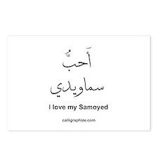 Samoyed Dog Arabic Postcards (Package of 8)