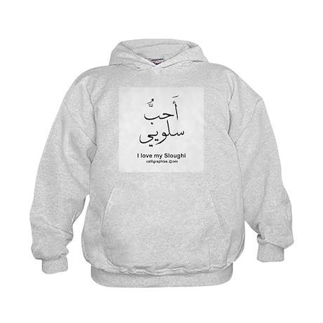Sloughi Dog Arabic Kids Hoodie