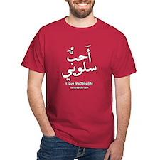 Sloughi Dog Arabic T-Shirt