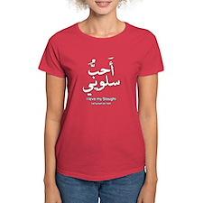 Sloughi Dog Arabic Tee