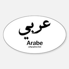 Arabe Arabic Calligraphy Oval Decal