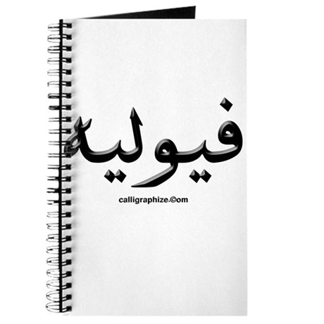 Veuliah Arabic Calligraphy Journal By Calligraphize