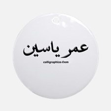 Umar Yasin Arabic Ornament (Round)