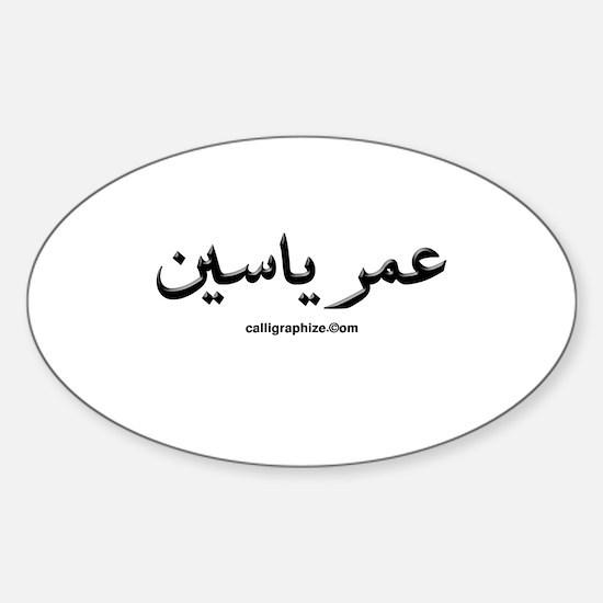 Umar Yasin Arabic Oval Decal