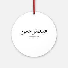 Abdelrahman Arabic Ornament (Round)