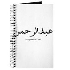 Abdelrahman Arabic Journal