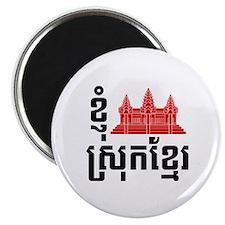 I Angkor (Heart) Cambodia Khmer Language Magnet