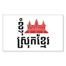 I Angkor (Heart) Cambodia Khmer Language Decal