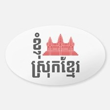I Angkor (Heart) Cambodia Khmer Language Decal