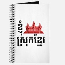 I Angkor (Heart) Cambodia Khmer Language Journal