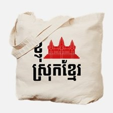 I Angkor (Heart) Cambodia Khmer Language Tote Bag