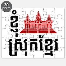 I Angkor (Heart) Cambodia Khmer Language Puzzle