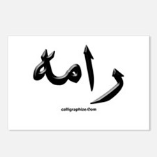 Rama Arabic Calligraphy Postcards (Package of 8)