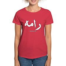 Rama Arabic Calligraphy Tee