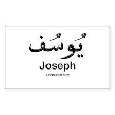 Joseph Arabic Calligraphy Rectangle Decal