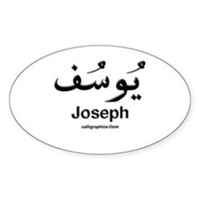 Joseph Arabic Calligraphy Oval Decal
