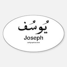 Joseph Arabic Calligraphy Oval Decal