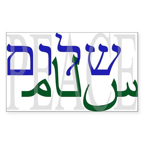 Shalom Salaam Peace Rectangle Sticker