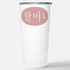 Funny Korea adoption Travel Mug