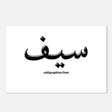 Saif Arabic Calligraphy Postcards (Package of 8)