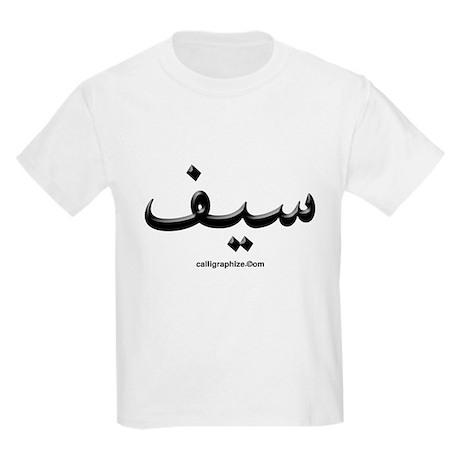 Saif Arabic Calligraphy Kids Light T Shirt Saif Arabic