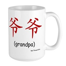 Ye Ye: Grandpa (Chinese Character Red) Mugs
