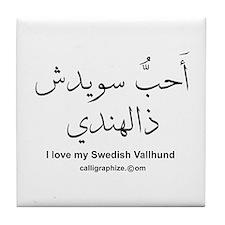 Swedish Vallhund Dog Tile Coaster