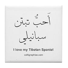 Tibetan Spaniel Dog Tile Coaster