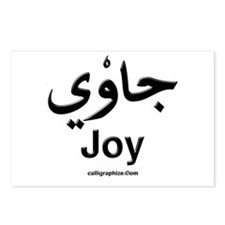 Joy Arabic Calligraphy Postcards (Package of 8)