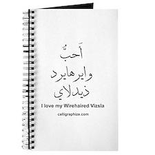 Wirehaired Vizsla Dog Arabic Journal