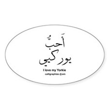 Yorkie Dog Arabic Calligraphy Oval Decal