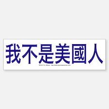 """""""I am not American"""" Chinese Bumper Bumper Sticker"""