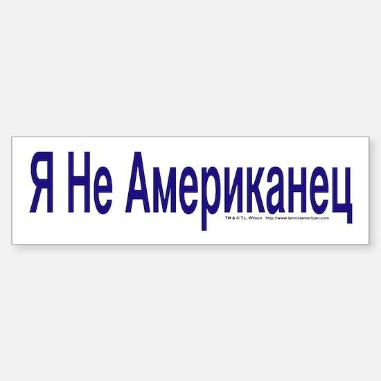 """""""I am not American"""" Russian Bumper Bumper Sticker"""