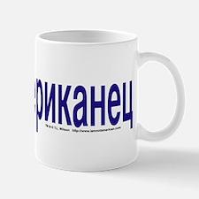 """""""I am not American"""" Russian Mug"""