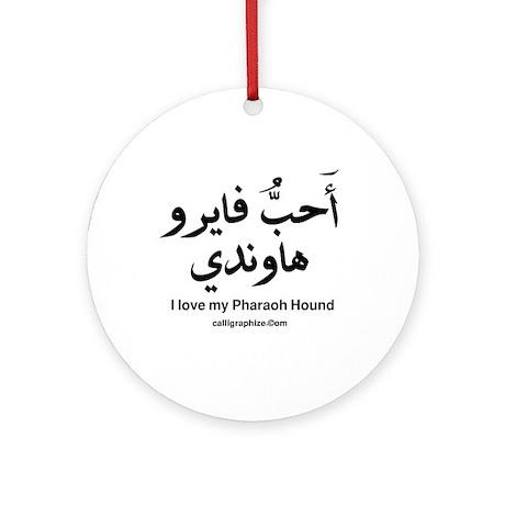 Pharaoh Hound Dog Arabic Ornament (Round)