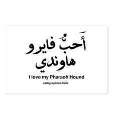 Pharaoh Hound Dog Arabic Postcards (Package of 8)