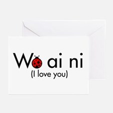 Wo ai ni Ladybug Greeting Cards (Pk of 10)