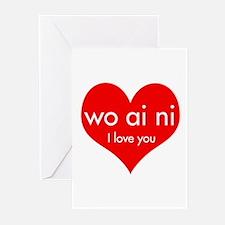 Woaini Heart Greeting Cards (Pk of 10)