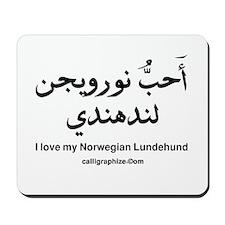 Norwegian Lundehund Dog Mousepad