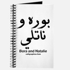 Bora and Natalie Arabic Journal
