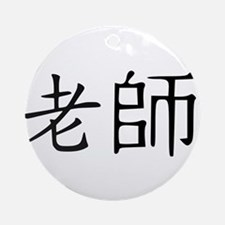 Teacher in Chinese Ornament (Round)