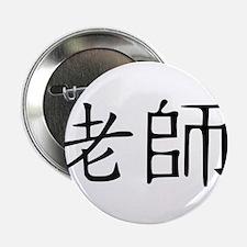 "Teacher in Chinese 2.25"" Button"