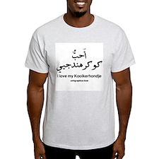 Kooikerhondje Dog Arabic T-Shirt